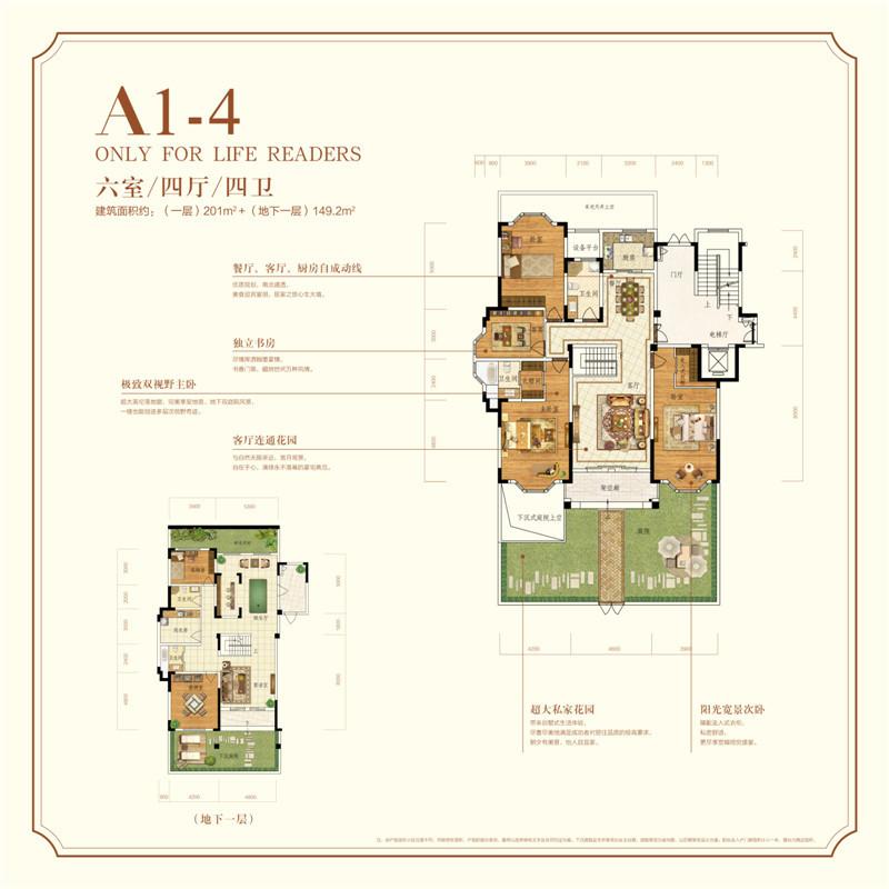 花园洋房A1-4 六室四厅四卫
