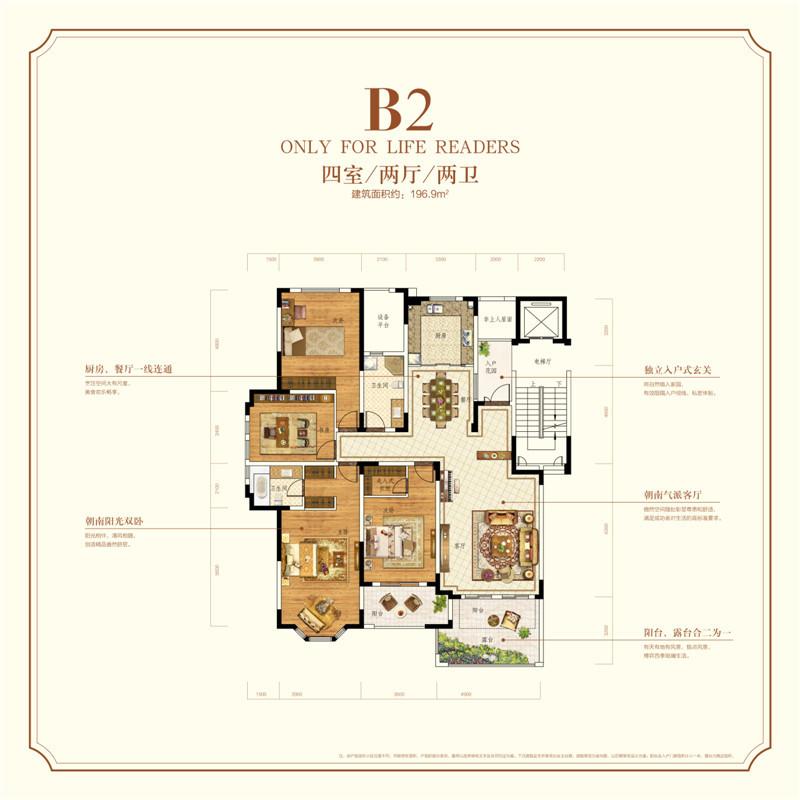 花园洋房B2 四室两厅两卫