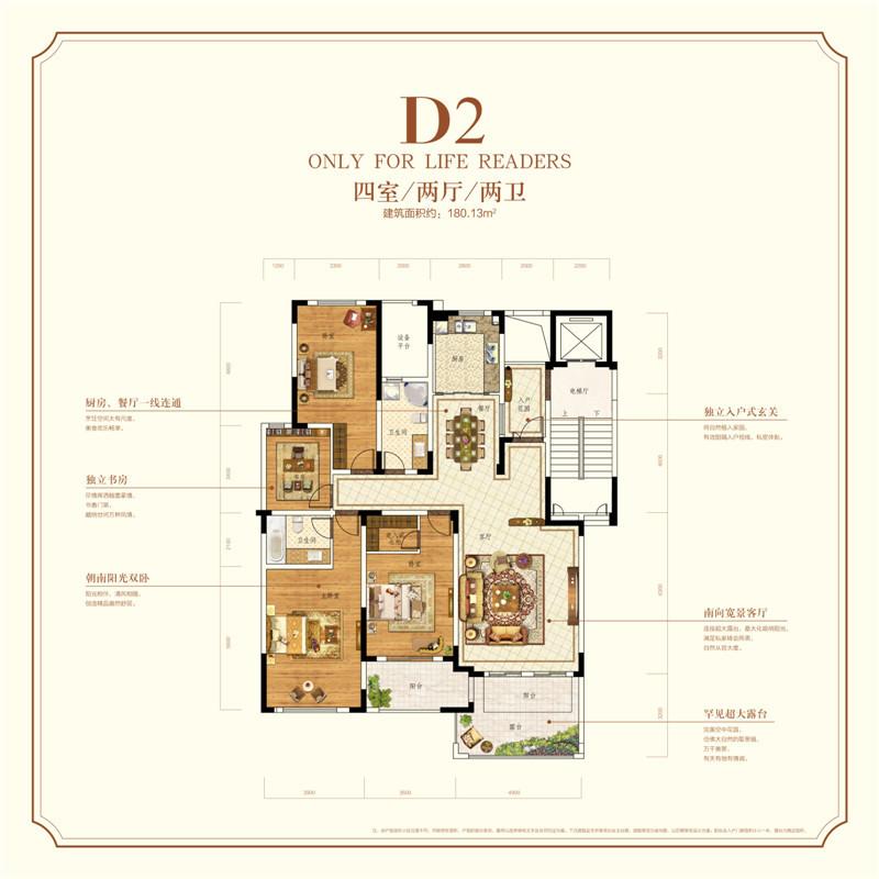 花园洋房 D2 四室两厅两卫