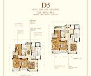 花园洋房 D5 六室四厅四卫
