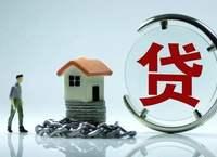 差异化房地产信贷政策正在落地