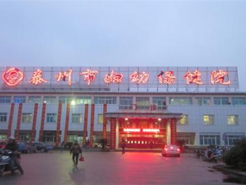 妇幼保健院