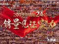 碧桂园·观澜天境活动图