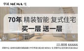华诚MOMA·宅